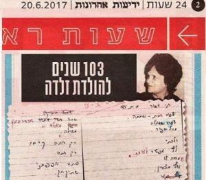 103 שנים להולדת המשוררת זלדה