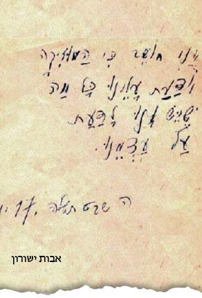 כתב יד של אבות ישורון