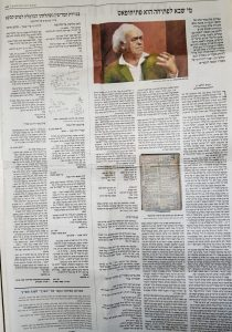 גנזים בהארץ פברואר 2020 – מכתבים של אברהם שלונסקי