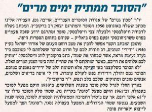 גנזים בישראל היום 7.8.2020