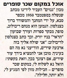 גנזים בישראל היום 4.9.2020