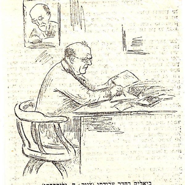 סופרים בחדר עבודתם