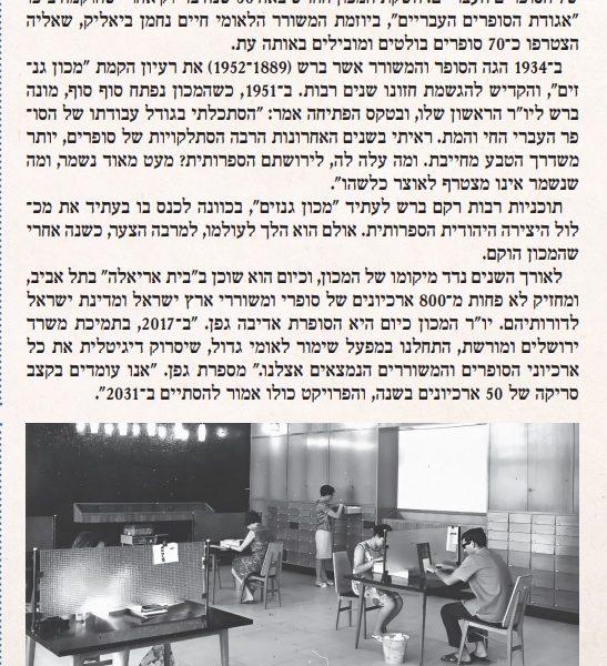גנזים בישראל היום 9.4.2021