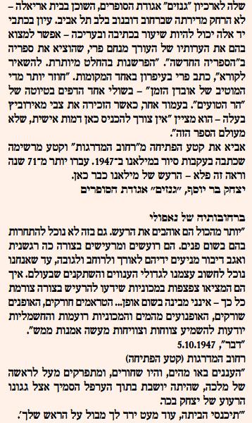 להציץ מתוך הסמרטוטים – יהודית הנדל