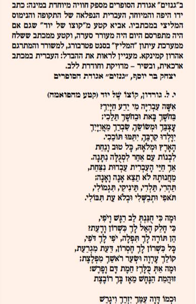 חיי העברית עבדות ניצחת – י.ל גורדון